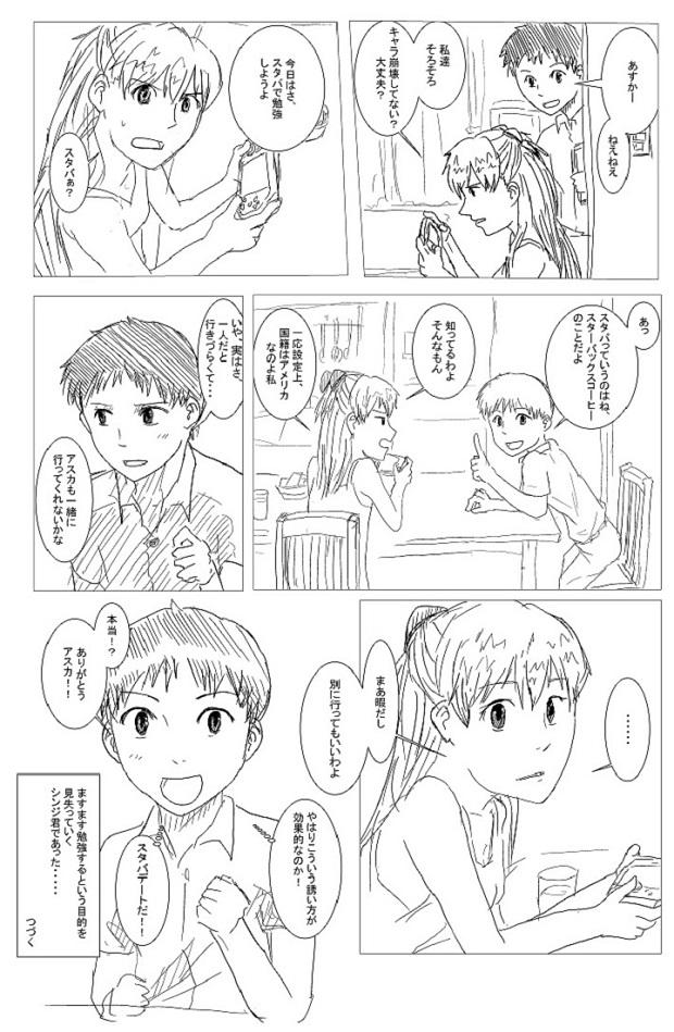家庭教師アスカ10.jpg