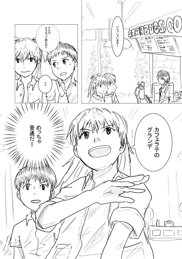 家庭教師アスカ11.jpg