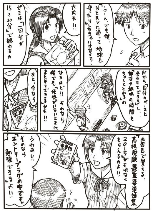 asukasensei4.jpg