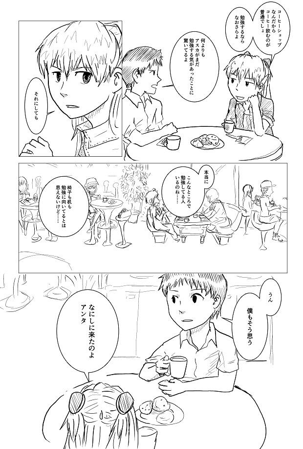 家庭教師アスカ12.jpg