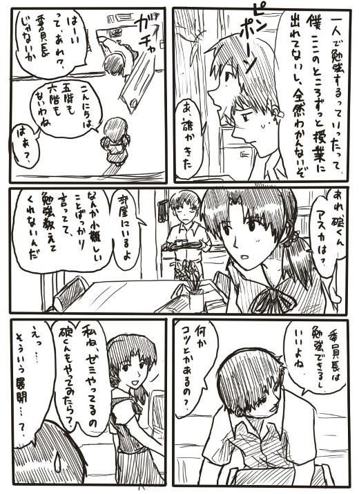 asukasennsei3.jpg