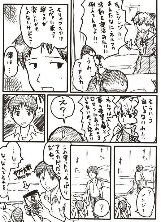 asukasensei5.jpg