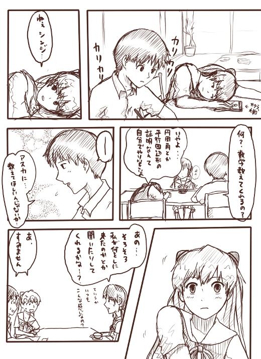 asukasensei7.jpg